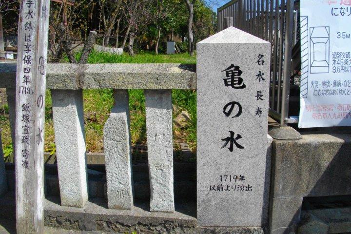 Kame-no-mizu Spring Water in Akashi