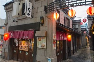 เดินเลยมาเพียง 2-3 ร้าน คุณก็จะพบกับร้านที่เราตามหา Ishimizu ครับ