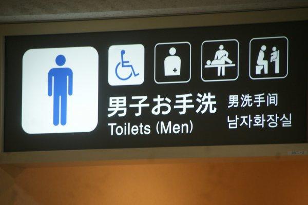 ป้ายบอกตำแหน่งห้องน้ำ ขนาดใหญ่เห็นชัดเจนจากระยะไกลกำกับด้วย 4 ภาษา คือ ญี่ปุ่น อังกฤษ จีนและเกาหลี