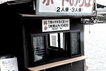 1시간당 1400엔에 직접 노 젓는 보트(보트당 최대 3명) 대여 가능