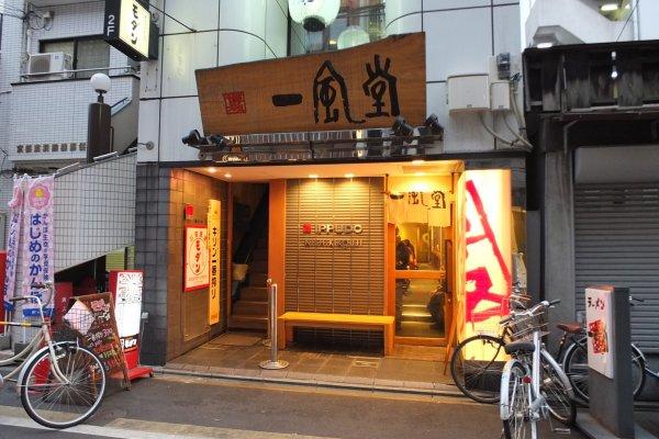 ด้านหน้าของร้าน IPPUDO Ramen บนถนน Nishikikoji Dori ก่อนถึงทางเข้าตลาดนิชิกิ