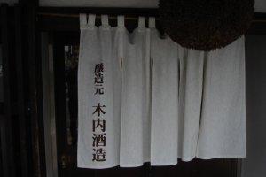 Brasserie Kiuchi