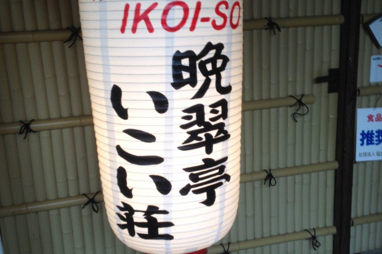 Lampion ini memberi isyarat kepada wisatawan yang masuk
