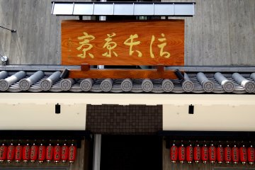 <p>Entrance to&nbsp;Shincho Saryo</p>