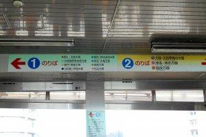This is the Maiko Bus Terminal located just beside the highway. The buses are bound for various destinations: Tokushima, Takamatsu (Kagawa), Matsuyama (Ehime) and Awaji Island