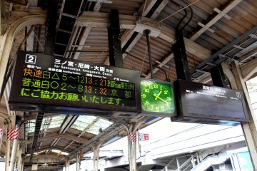 <p>Platform of JR Maiko Station. Trains head for Sannomiya in Kobe, Amagasaki and Osaka. The opposite direction is Nishi-Akashi and Himeji</p>