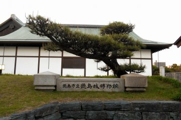 <p>Tokushima Castle Museum. This was built to look like a Castle Palace where lords of Tokushima lived for 300 years</p>