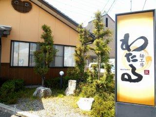 Papan kedai 'Wataru'