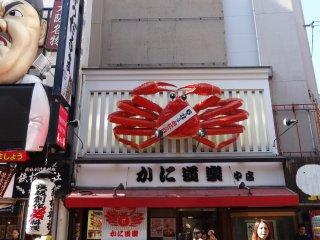 ร้าน Kani-Douraku