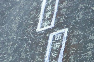 These are the inscriptions on the bell that doomed the Toyotomi Clan's fate...