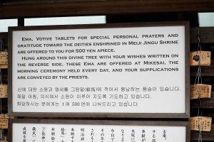 คำอธิบายเกี่ยวกับ เอะมะ หรือแผ่นป้ายคำอธิษฐาน สำหรับความปรารถนาของคุณ