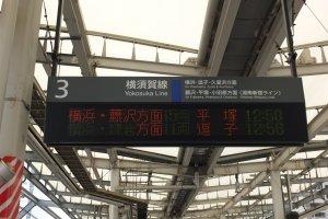ป้ายบอกขบวนรถที่่สถานี ถ้าแบบ 15 ตู้ไม่ใช่ขบวนไปคามาคุระ ต้องเป็นแบบ 11 ตู้