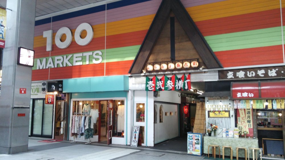 Iroha Yokocho is a colorful but easily missed part of the covered shopping arcades.