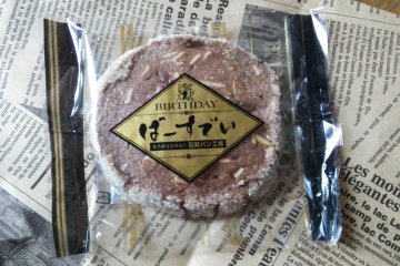 <p>One of their signature items, a shortbread cookie. It comes in two flavors - chocolate with almonds or plain butter.</p>