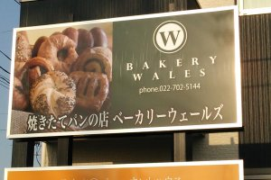 Look out for the sign near the sushi restaurant - the bakery is just behind it