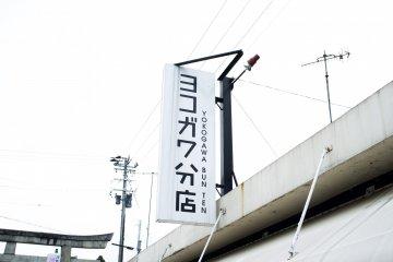 요코가와 번 텐 표지판