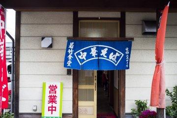 물이 맑은 라면의 일종인 츄카 소바로 유명한 와카타케 쇼쿠도 (若竹食堂)