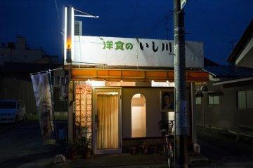 에치젠 현지인들이 즐겨 찾는 또 다른 볼가라이스 식당인 이시카와