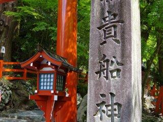 Entrance of Kifune Shrine