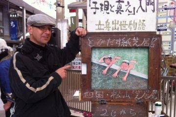 A well entertained Japantourist.jp reporter