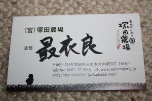 My Tsukada Nojo 'business card'