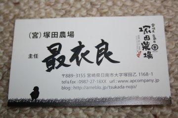 <p>My Tsukada Nojo &#39;business card&#39;</p>