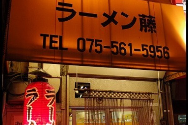 ラーメン藤(1001)