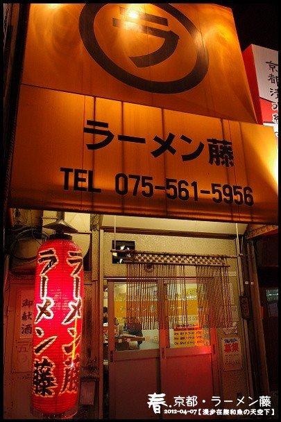 <p>ラーメン藤(1001)</p>