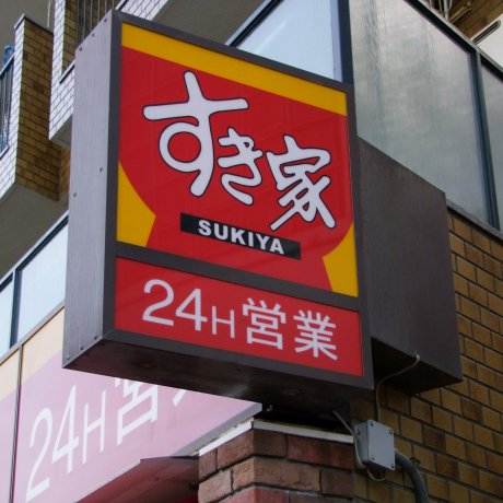 Sukiya Restaurant Chain