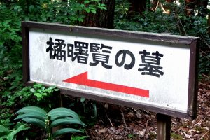 The sign leading to the tomb of the poet, Tachibana Akemi