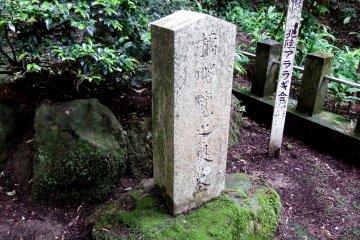 <p>Here it is, the tomb stone of the poet, Tachibana Akemi!</p>