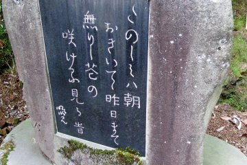<p>On the way back, there was a stone monument of one of Tachibana Akemi&#39;s poems. This is the poem American President Bill Clinton quoted in his welcome speech for Emperor Akihito and Empress Michiko of Japan</p>
