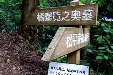 <p>If you go up to the left you&#39;ll reach the tomb of Tachibana Akemi, to the right, the cemetery of Fukui Matsudaira Clan. In either case you have to climb up the hill!</p>