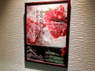 Horse meat sashimi (raw, sliced horse meat)!