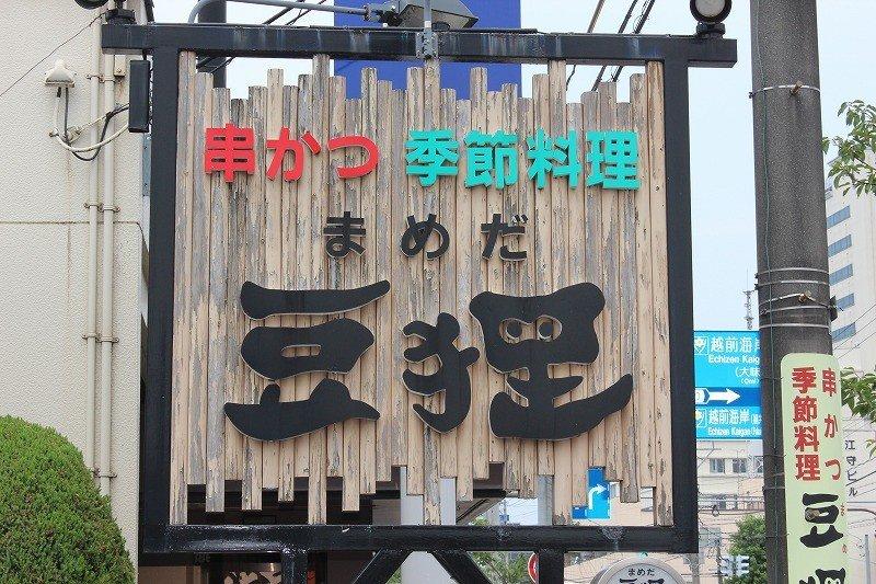 福井市の中央を東西に走る「さくら通り」に面し、明里橋との交差点すぐに店はある