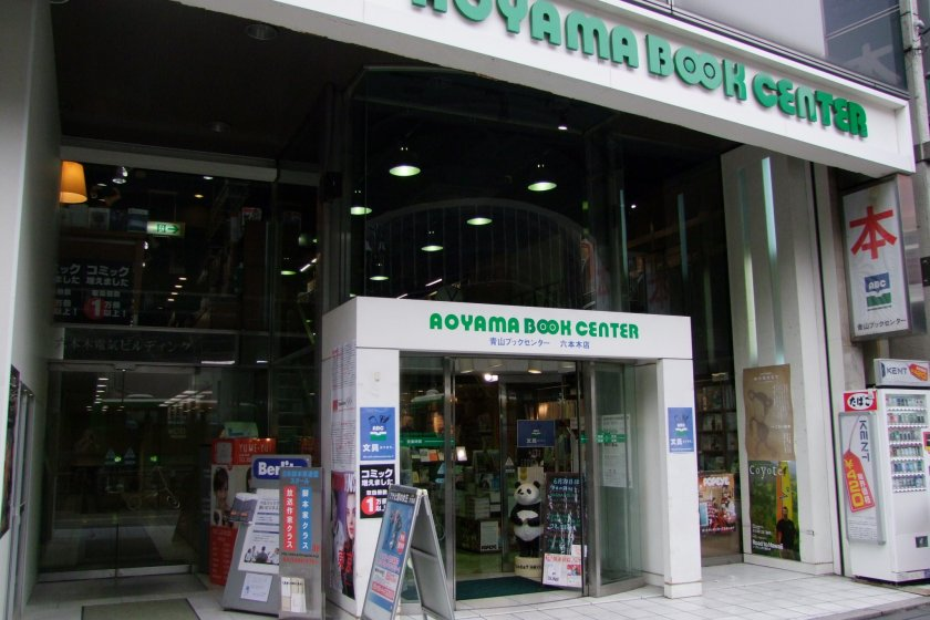 Located just steps away from Roppongi Station