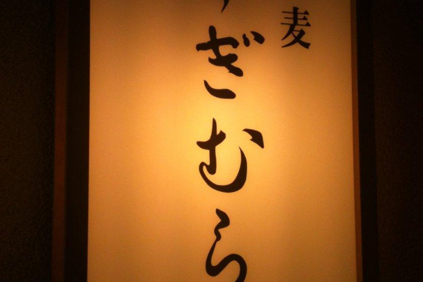 Yokoso Sugimura