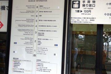 짐 한 개당 100엔, 보관소가 있다. 보시다시피 메인 타워는 8층 이니까