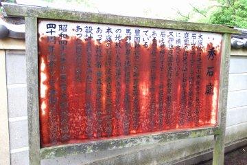 정원에는 '슈세키테이'라는 표지판이 있는데, 이것은 도요토미 히데요시의 돌 정원을 뜻한다. 이 정원은 일본 정원을 연구하는 기관인 교토 린센 협회가 기증한 것이다. 이시야마 혼간지가 오사카 성곽을 짓기 전에 이곳에 서 있던 돌에 초점을 맞춰 설계됐다. 여기에 사용된 돌들은 도쿠시마에서 채석되었다. 도쿠마에서는 다채로운 녹색 돌로 유명하다
