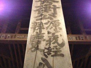 홋카이도: 요시쓰네 사원에서 요시쓰네의 전설을 감상해보세요
