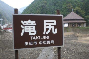 The Nakahechi trail of the Kumano Kodo starts at Takijiri