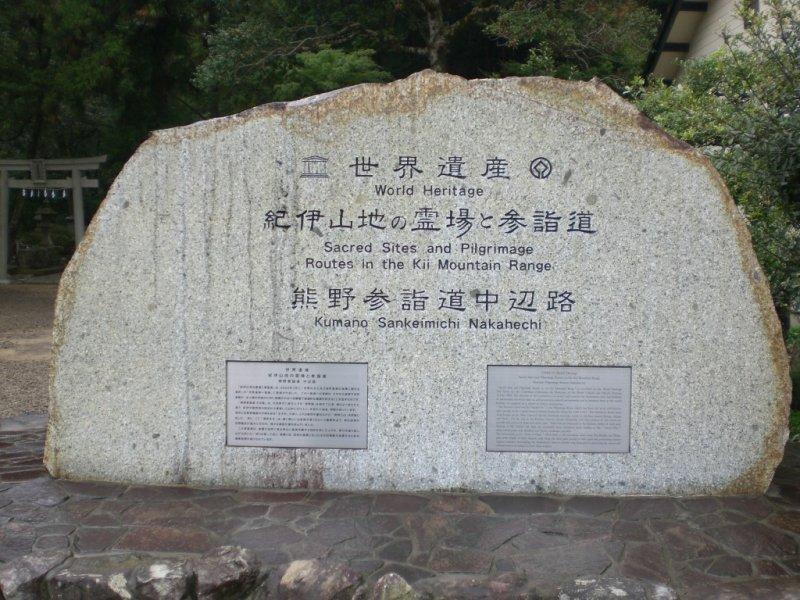 Stone marker at the trailhead of the Nakahechi near Takijiri
