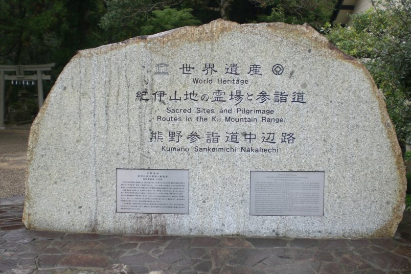 Stone marker at the trailhead of the Nakahechi near Takijiri