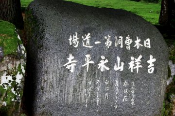 <p>Another stone signage of Eiheiji Temple. Along with the name of it, it says this place is the first and utmost training temple of Soto Zen Buddhism</p>