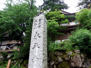Stone signage of Eiheiji temple, the temple of 'Eternal Peace'
