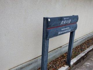 """Este sinal que está ao pé das paredes brancas da Casa e JardimYokokan diz que esta é a """"Rua Samurai"""""""