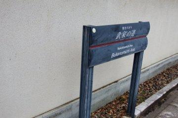 요코칸 빌라와 가든의 하얀 벽에 세워져 있는 이 표지판에는 이 곳이 사무라이 거리라고 적혀 있다