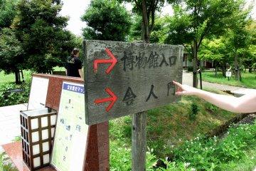 후쿠이 시 역사 박물관으로 가는 방향을 가리키는 목조 표지판