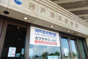 <p>Entrance of the Maritime Museum and Kawasaki World</p>