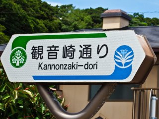 The picturesque 'Kannonzaki-dori' stretches for several kilometers, passing along many beautiful sandy and rocky beaches